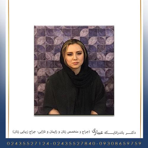 بهترین جراح زیبایی زنان در زنجان