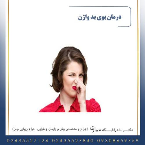 علت و درمان بوی بد واژن